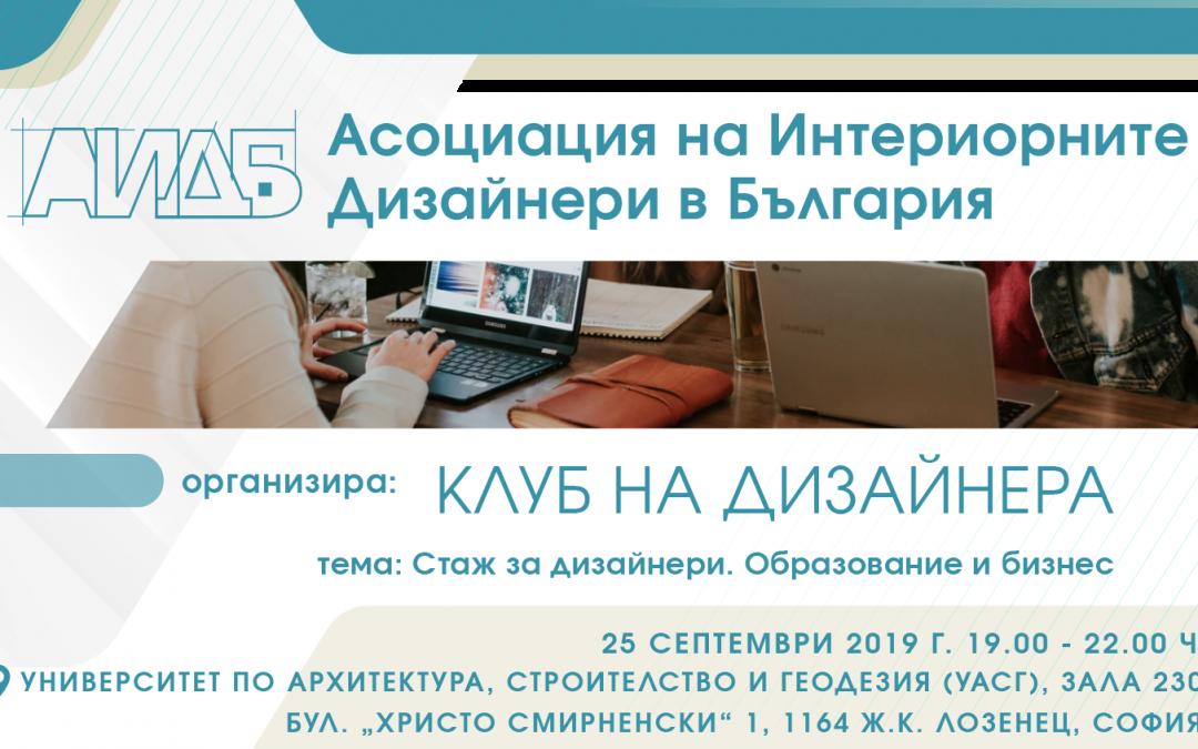 Стаж за дизайнери. Образование и бизнес