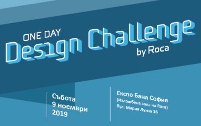 Участвайте в Roca One Day Design Challenge