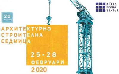 АИДБ с щанд на Архитектурно-строителна седмица