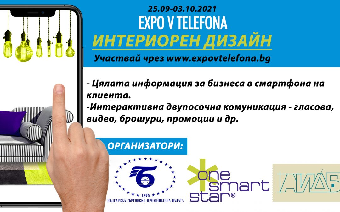 Експо в телефона: Интериорен дизайн